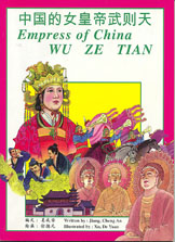 Cover of Empress of China